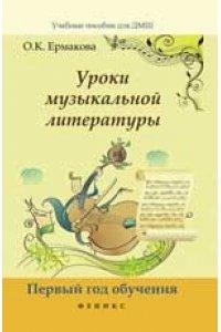 Уроки музыкальной литературы:первый год обучения