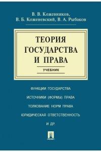 Теория государства и права.Уч.-М.:Проспект,2017.