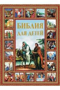 Библия для детей(Шалаева)
