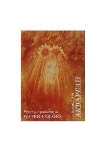 Папка для акварели. А3.  10 листов. Флора