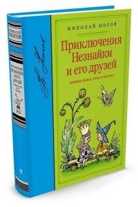 Приключения Незнайки и его друзей