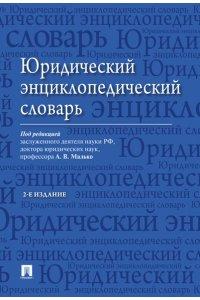 Юридический энциклопедический словарь.-2-е изд.-М.:Проспект,2016.