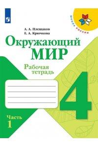 Рабочая тетрадь. Окружающий мир. 4 класс. Часть 1. ФГОС.  Школа России