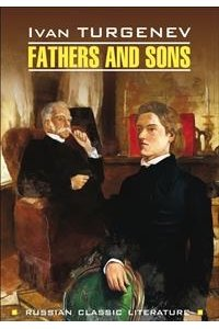 Отцы и дети (англ., яз., неадаптир.)