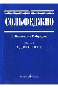 Сольфеджио. Часть 1. Одноголосие. Б.Калмыков, Г.Фридкин