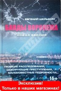 Банды Воронежа. Истории, которые потрясли город...