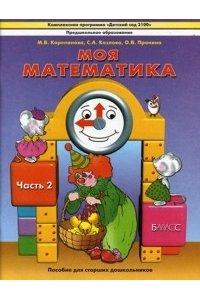 Моя математика. Пособие для старших дошкольников (5-6 лет) В 3-х частях. Часть 2.