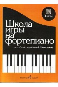 Школа игры на фортепиано