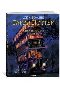 Гарри Поттер и узник Азкабана (с цветными иллюстрациями). Кн.3