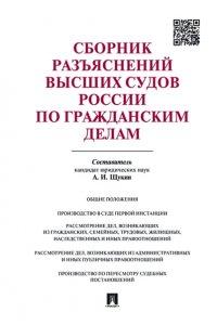 Сборник разъяснений высших судов России по гражданским делам.-М.:Проспект,2016.