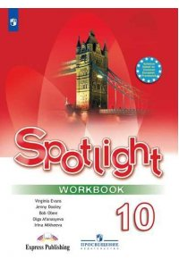 Spotlight. Workbook. Английский в фокусе. Рабочая тетрадь. 10 класс