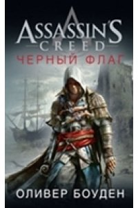 Assassin's Creed. Черный флаг