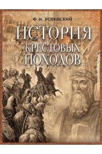 История крестовых походов