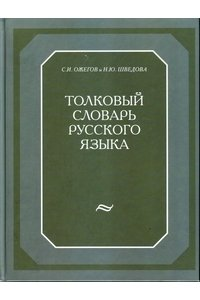 Толковый словарь русского языка. 80000 слов и фразеологических выражений