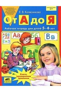 От А до Я. Рабочая тетрадь для детей 5-6 лет.  ФГОС ДО