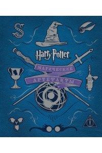 Гарри Поттер. Магические артефакты