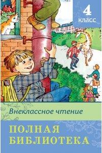 Внеклассное чтение. Полная библиотека. 4 класс