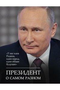 Путин В.В..Президент о самом разном