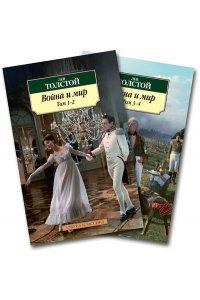 Война и мир (в 2-х книгах) (комплект)