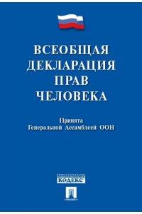 Всеобщая декларация прав человека.-М.:Проспект,2017.