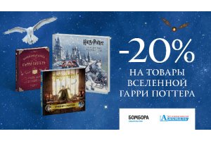 Всемирная Книжная Ночь Гарри Поттера
