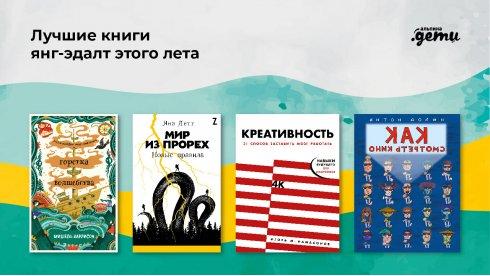Лучшие янг-эдалт книги этого лета от издательства Альпина.Дети!