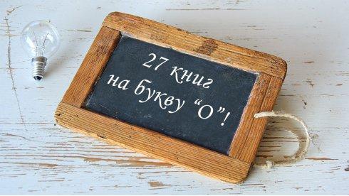 14 июля  - день придумывания 27 слов на букву О!