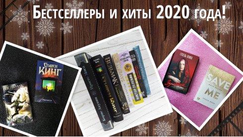 Бестселлеры и хиты 2020!