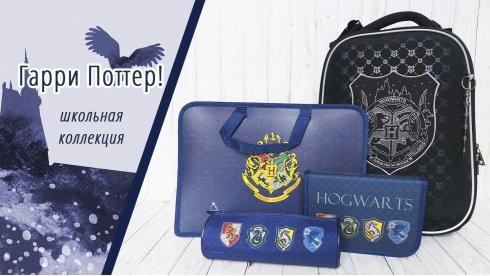Новая школьная коллекция «Гарри Поттер»!