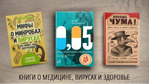 Подборка книг про медицину!