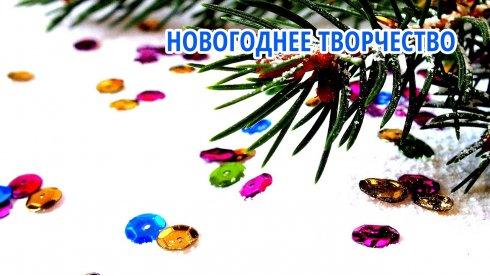 Новогоднее творчество