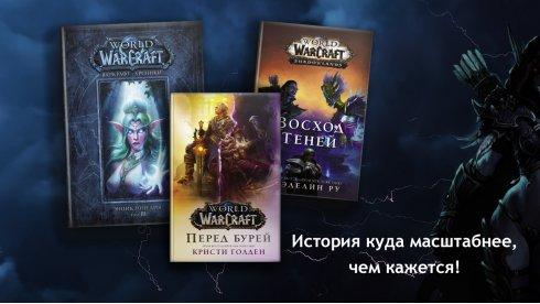 Узнай больше о мире Warcraft!