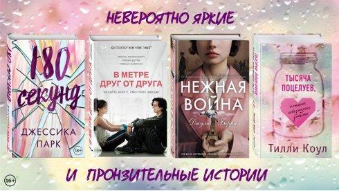 Пронзительные Young Adult истории о любви и борьбе за счастье
