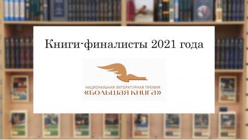 """Финалисты премии """"Большая книга-2021"""""""