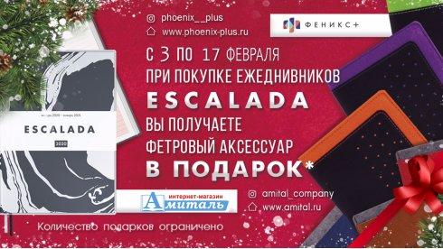 Акция в интернет-магазине «Амиталь»!