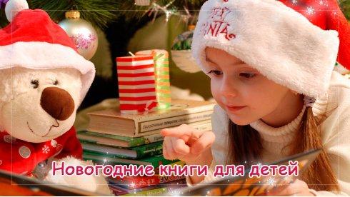 Любимые новогодние сказки