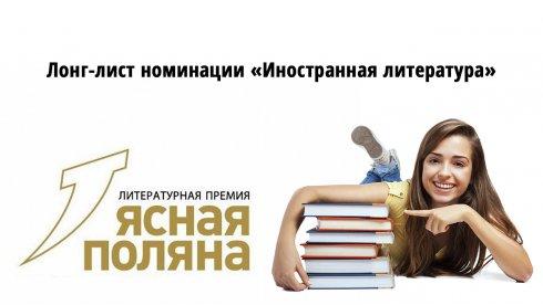 """Современная зарубежная проза. Выбор премии """"Ясная Поляна"""""""