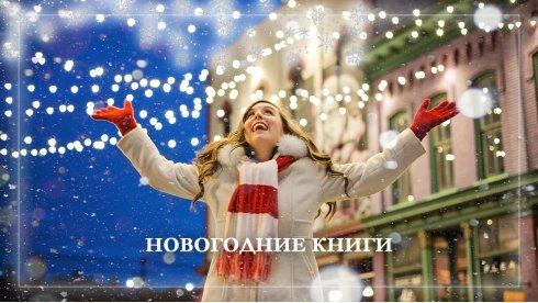 Зимняя сказка для взрослых!