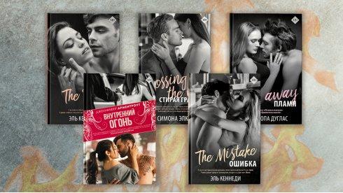 Подборка современных романов о любви