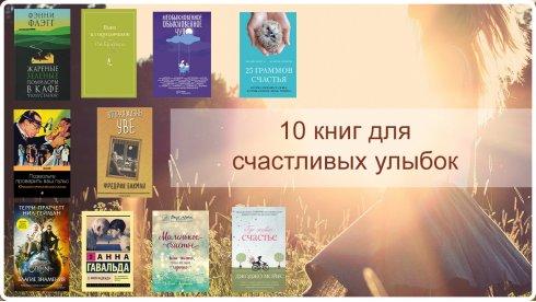 10 книг для  счастливых улыбок