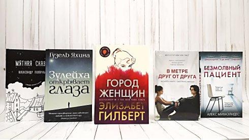 Популярные книги года!