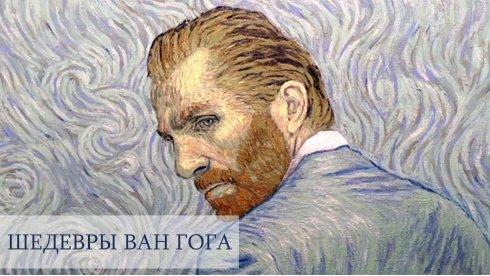 Шедевры Ван Гога