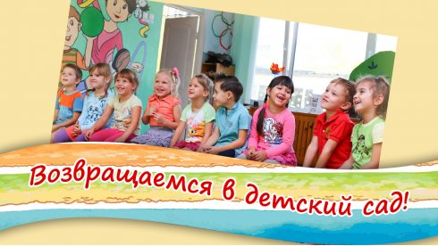 Возвращаемся в детский сад!