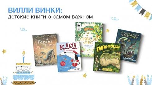 Вилли Винки: детские книги о самом важном