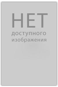 Якубовская Н.Л. Сольфеджио:1-8 классы:учеб.пособие для ДМШ и ДШИ