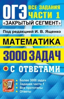 Математика егэ 3000 задач ященко решение задачи с решением на тему интеграл